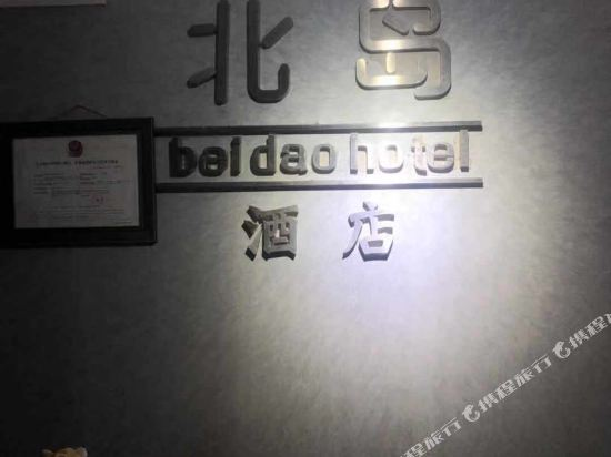 Beidao Apartment Hotel
