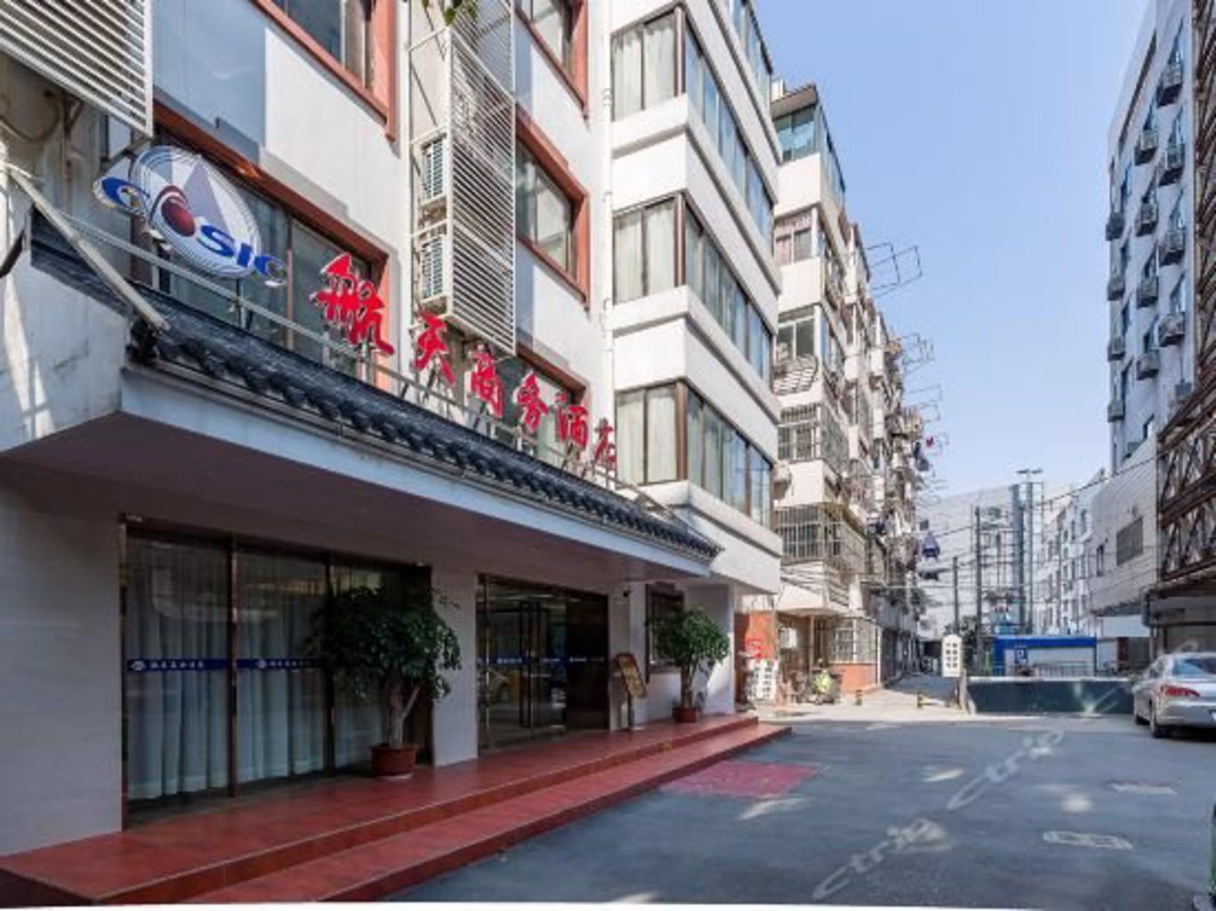 Gallery image of Hangtian Hotel