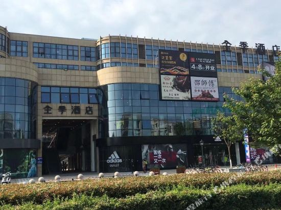 Ji Hotel Hangzhou Xixi Yingxiang City