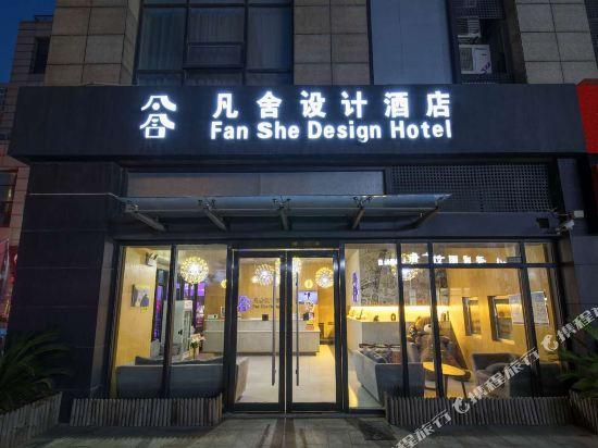 Fan She Design Hotel