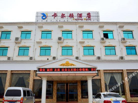 Carlton Hotel Wuhan Airport