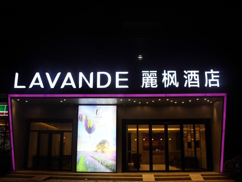 Lavande Hotel Suzhou Guanqian Pedestrain Branch