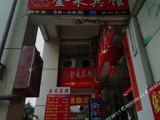 Jincai Hotel