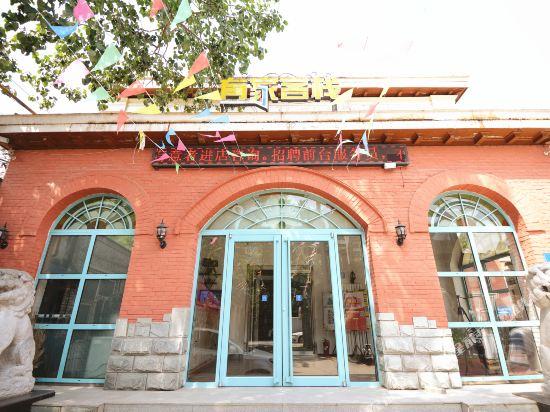 Youjia Inn Tangjiahutong Branch