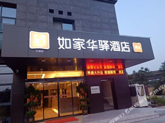 Such as home huayi hotel selection