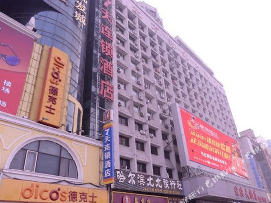 7Days Inn Harbin Railway Station Zhanqian Square