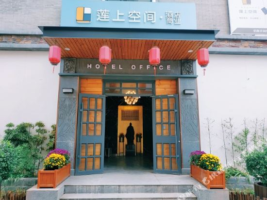 Lianshangkongjianhotel