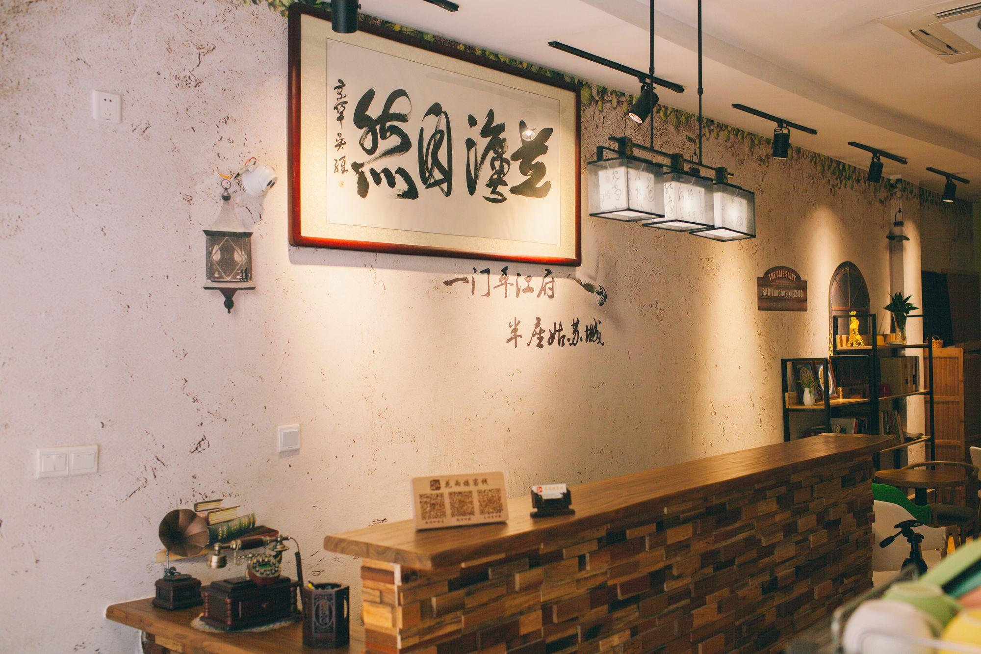 Suzhou Huayulou Hotel