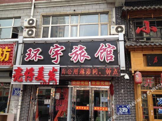 Changchun huanyu hotel