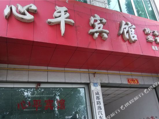 Gallery image of Xinping Hotel