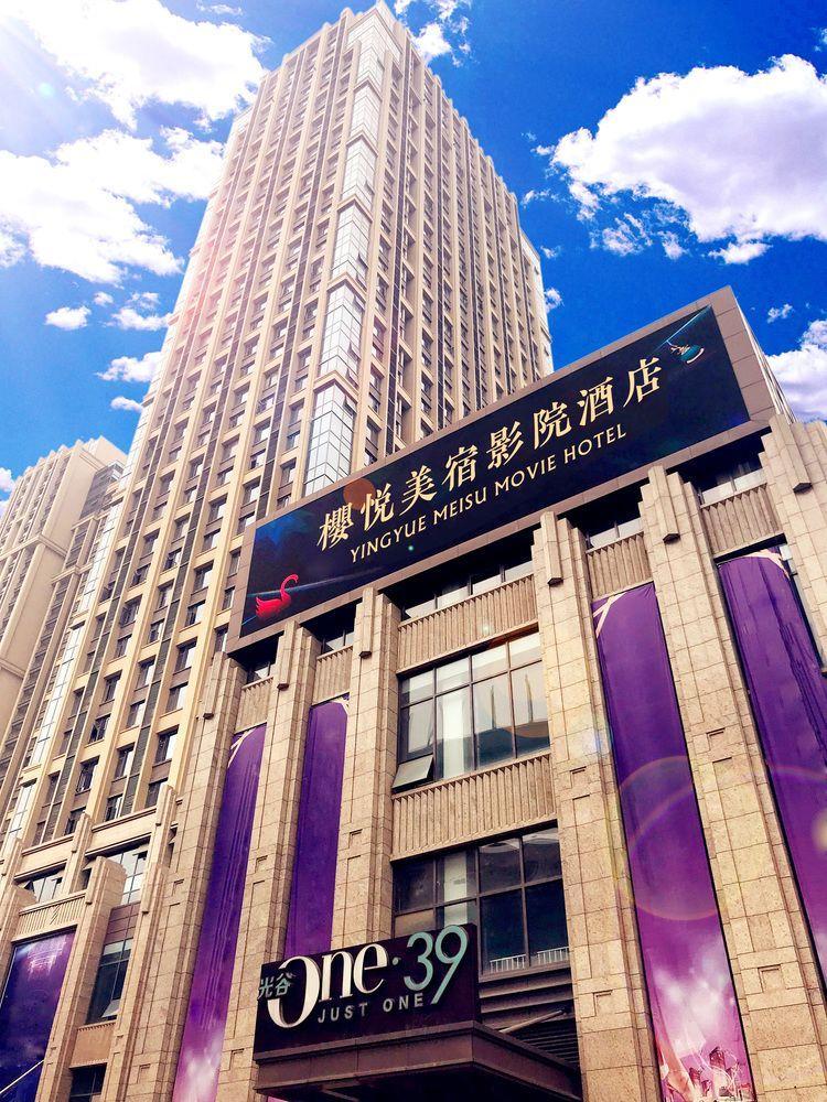 Wuhan yingyuemeisu Guanggu Plaza Branch