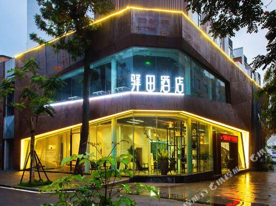 Yi Tian Hotel