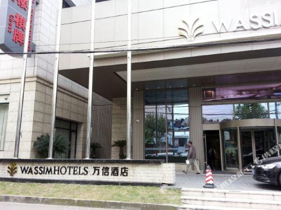 Wanxin Hotel Shanghai Lujiazui
