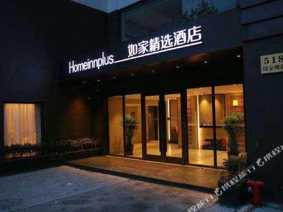 Homeinnplus Shanghai North the Bund zhoujiazui road Hotel