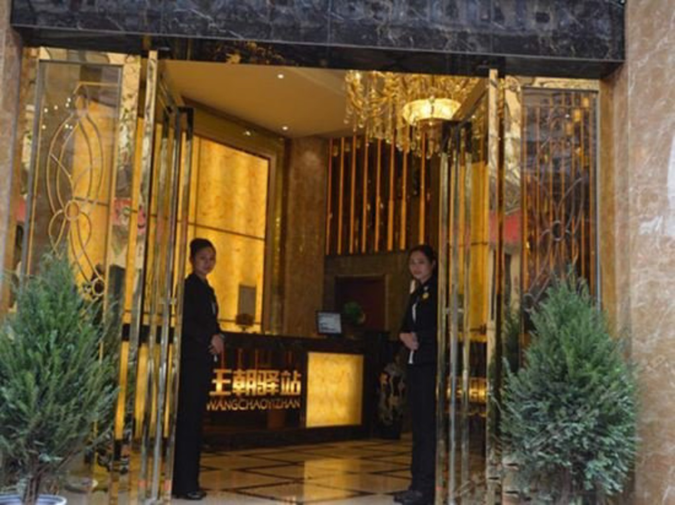 Wuhan Wangchao Business Hotel