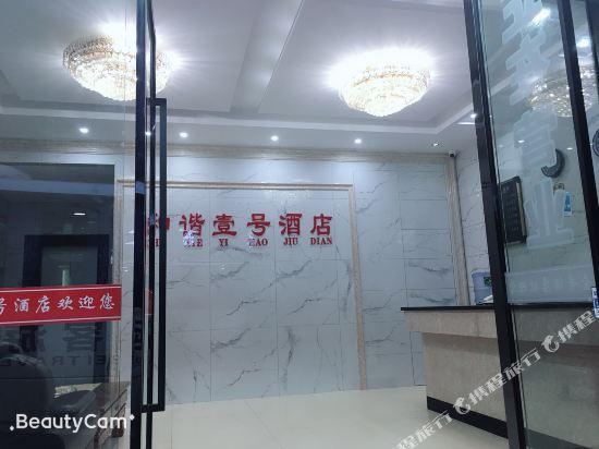 Gallery image of Hexie Yihao