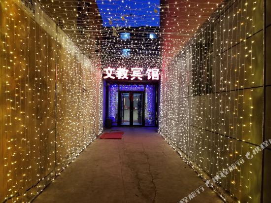 Wenjiao Hotel