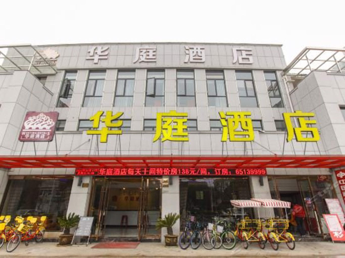 Gallery image of Huating Hotel