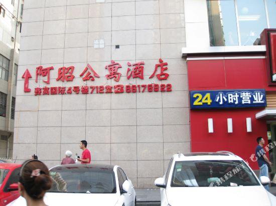 Azhao Apartment Hotel