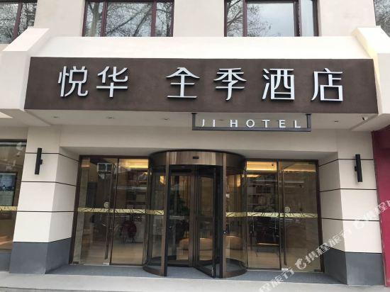 JI Hotel NanJing Confucius Temple Center