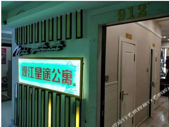 GuanJiang Xingtu Apartment
