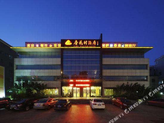 Xinghuacun Hotel