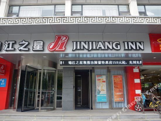 Gallery image of Jinjiang Inn TaiAn Railway Station