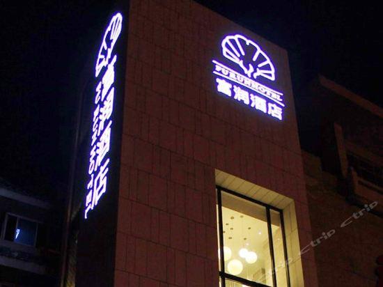 Fu Run Hotel Xian