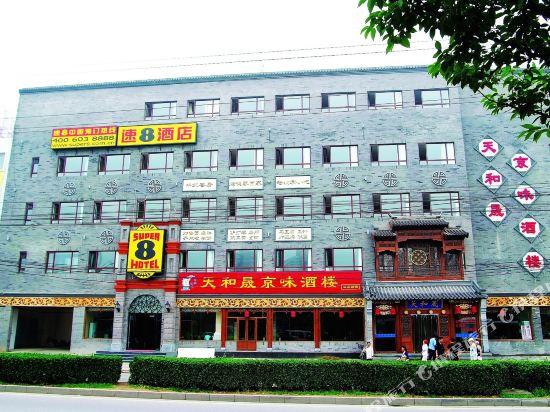 Gallery image of Super 8 Hotel Beijing Tian He Sheng Yu Quan Lu