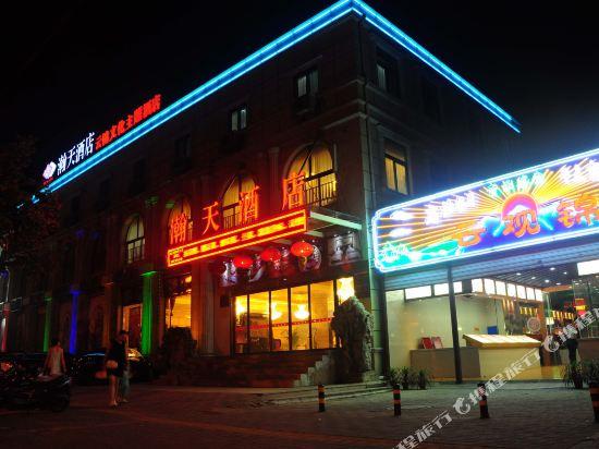 Hantian Yunjin Cultural Theme Hotel