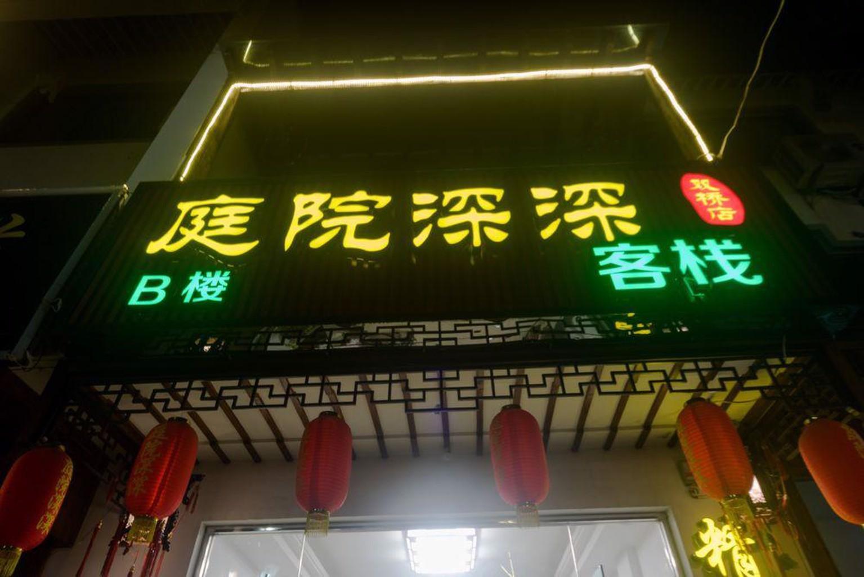 Zhouzhuang Tinyuan Shenshen Inn
