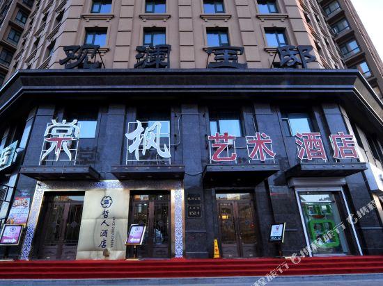 Tangfeng Art Hotel