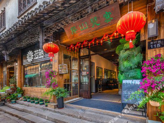 Floral Tongli Hanse Shanfang Inn