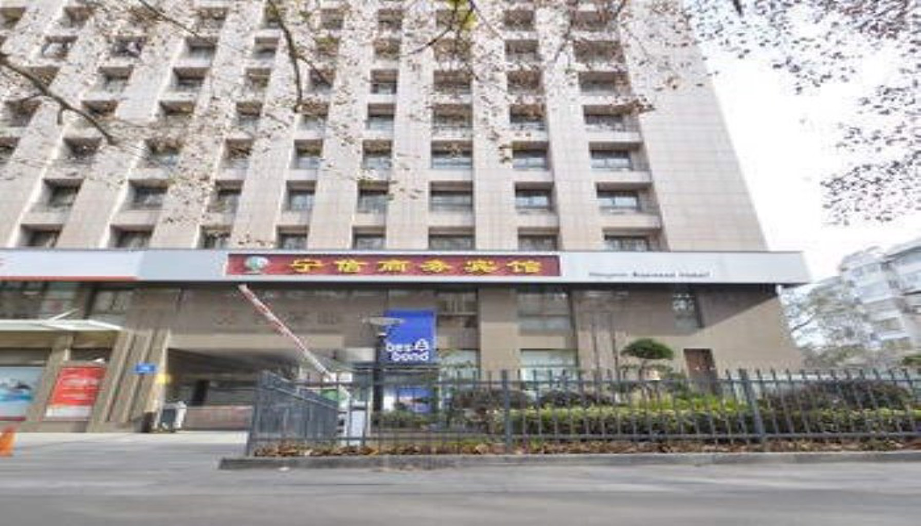 Ningxin Business Hotel