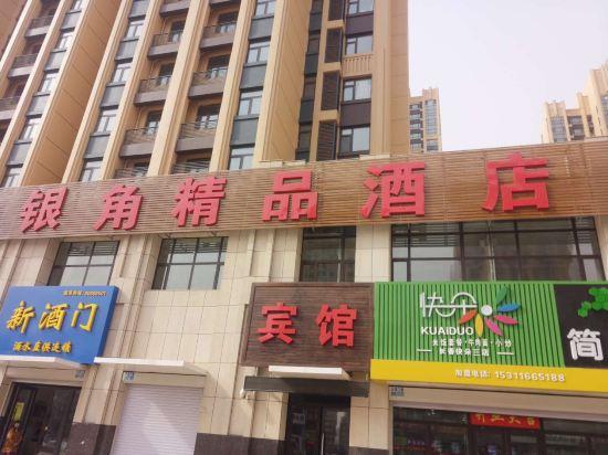 Changchun Yinjiao Boutique Hotel