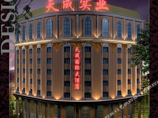 Tiancheng International Hotel