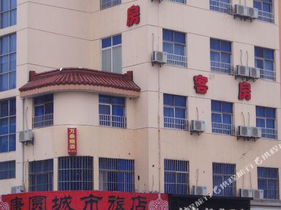 Gallery image of Kangyuan City Hostel