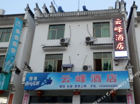 Gallery image of Likeng Yun Feng Hotel