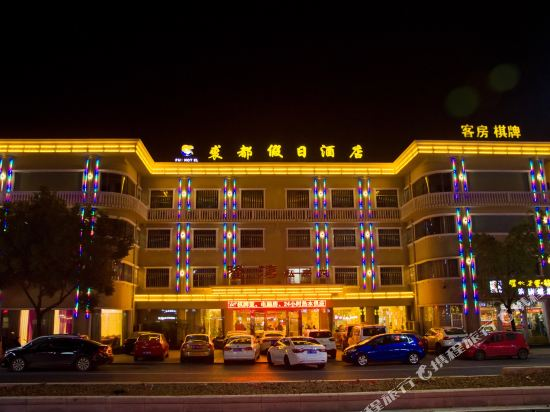 Qiudu Hotel