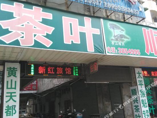 Wuhu xinhong hotel