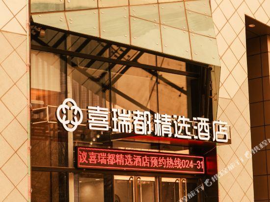 Xiruidu Boutique Hotel