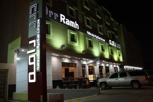 Drr Ramah Suites 3