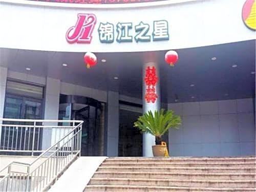 Jinjiang Inn Qingdao Cangkou Park