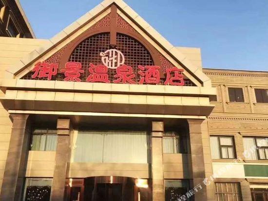 Tianjin Yujing Hot Spring Hotel