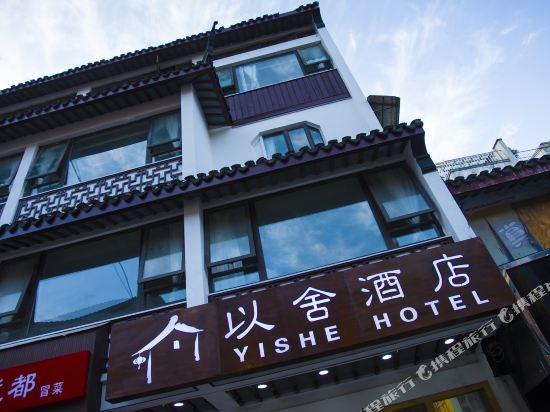 Yishe Hotel