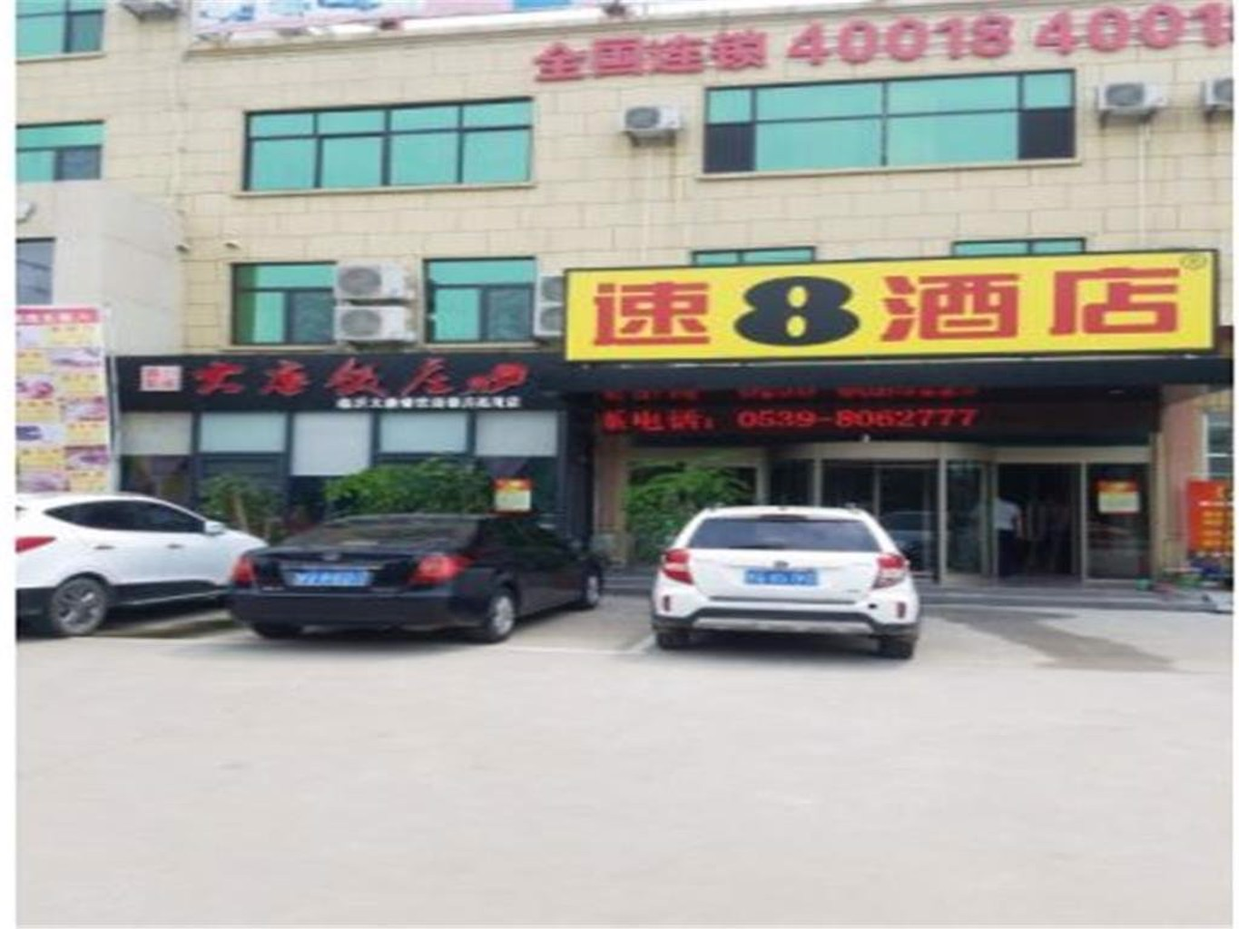 Gallery image of Linyi Jiahe Business Hotel