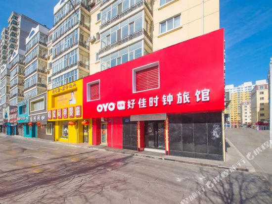 OYO Harbin hao jia clock hotel