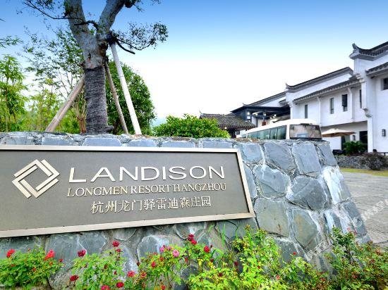 Landison Longmen Resort Hangzhou