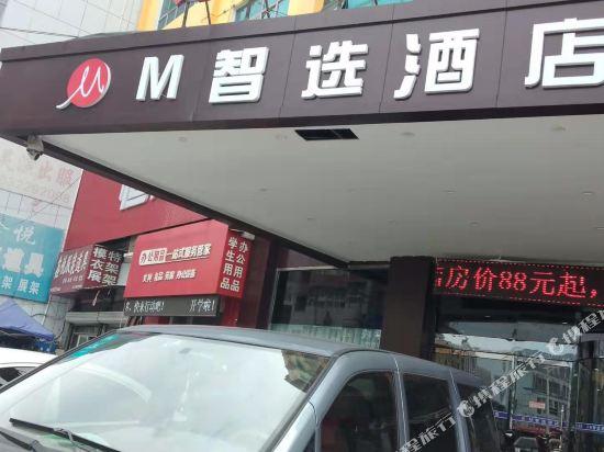 M Smart Hotel