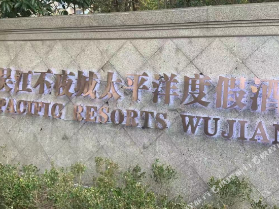 Pacific Resorts Wujiang